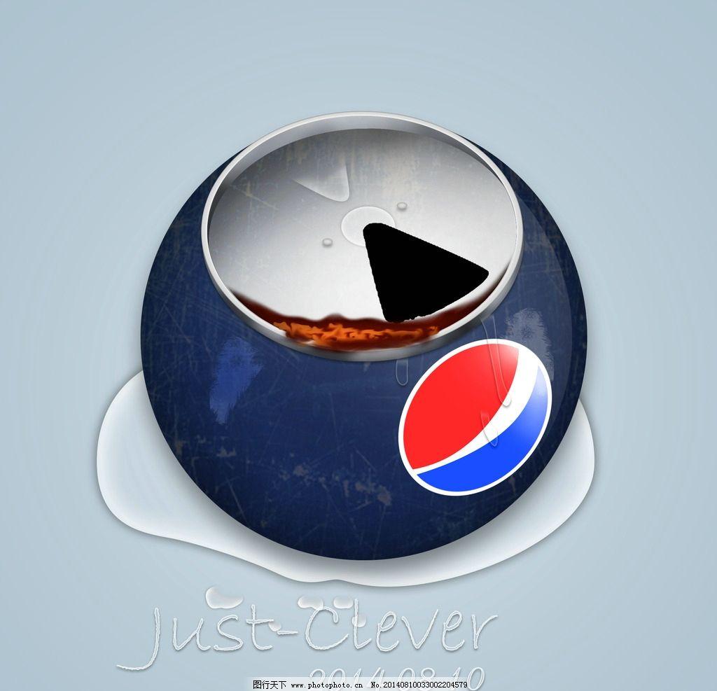 创意可乐 创意 可乐 百事可乐 icon 图标 临摹icon psd分层素材 设计图片
