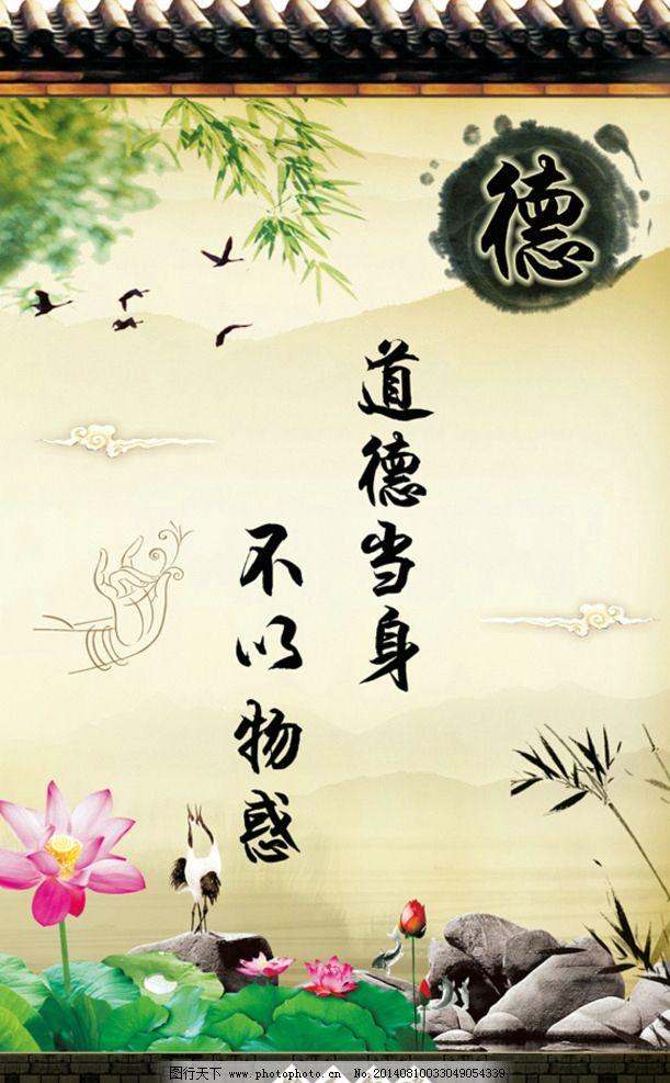 校园文化 励志 荷花 仙鹤 珠竹子 墨迹 水波纹 燕子 山 标语