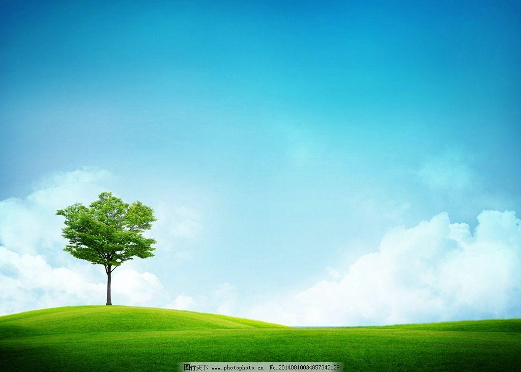 蓝天绿地背景 蓝天 白云 绿草地 树木 蓝天白云背景 蓝色背景 风景