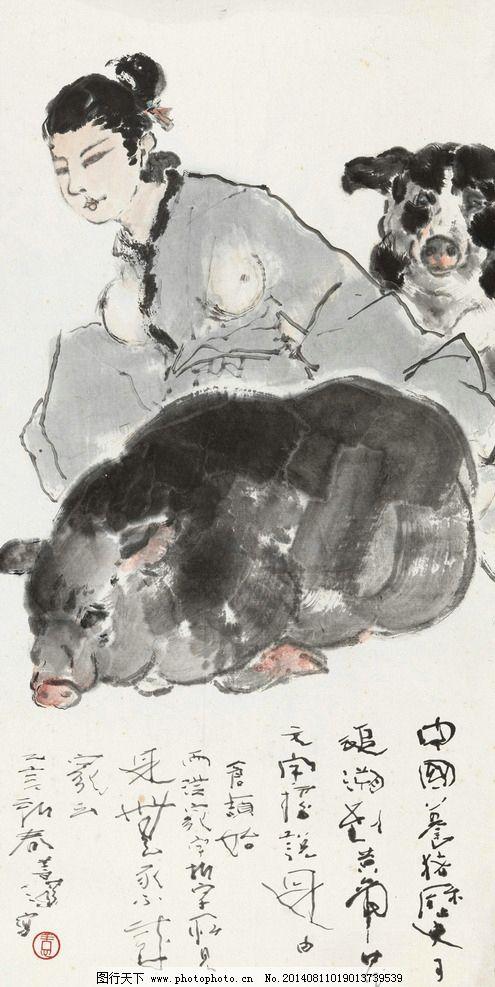 国画猪_仕女与猪 国画 杨善深 亥猪