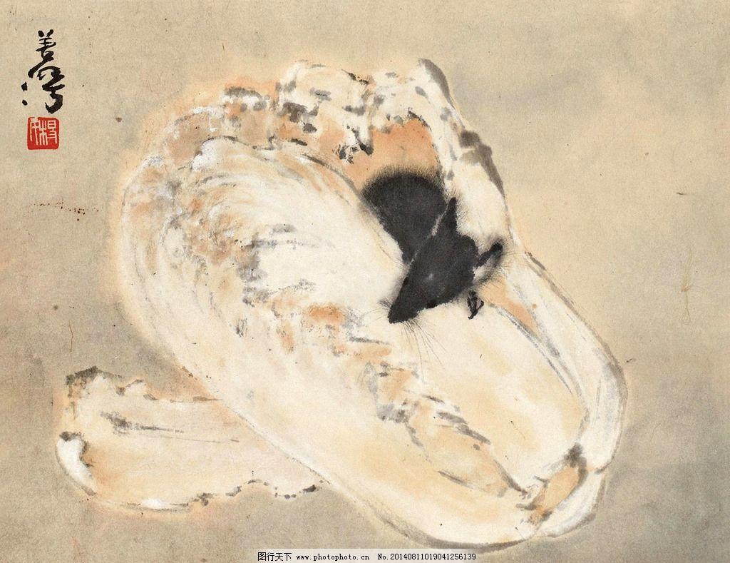 鼠子白菜 国画 杨善深 白菜 老鼠 丰年 绘画书法 文化艺术 设计 100