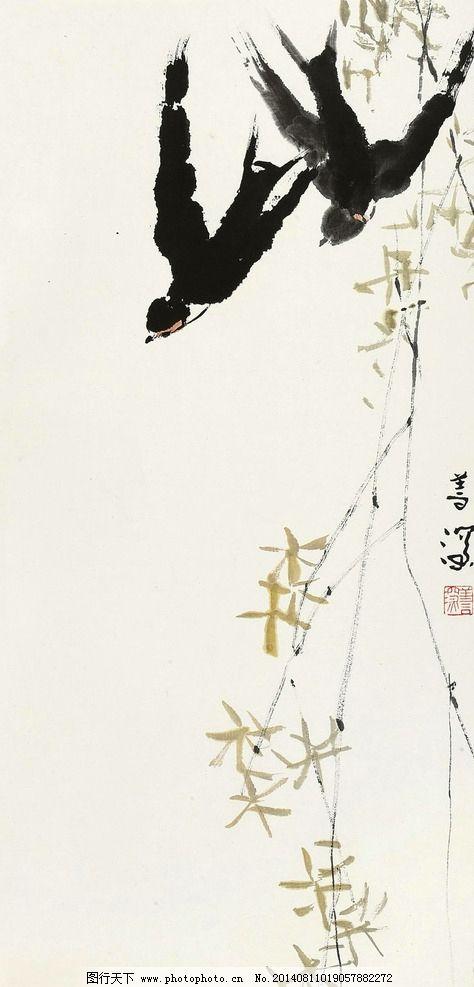 柳树双燕 国画 杨善深 柳树 双燕 燕子 绘画书法 文化艺术 设计 100