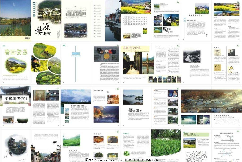 排版 杂志 博物馆 婺源四古 特色 路线 餐饮美食 生活百科 设计 cdr图片