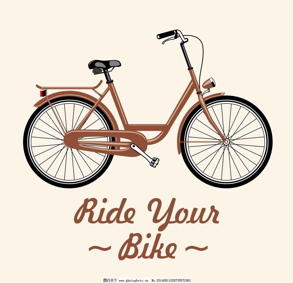 自行车 单车 脚踏车 手绘 插画 自行车插画 老式自行车 矢量