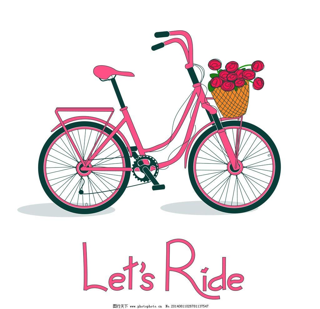 单车 脚踏车 手绘 bike 自行车插画 老式自行车 交通工具 现代科技