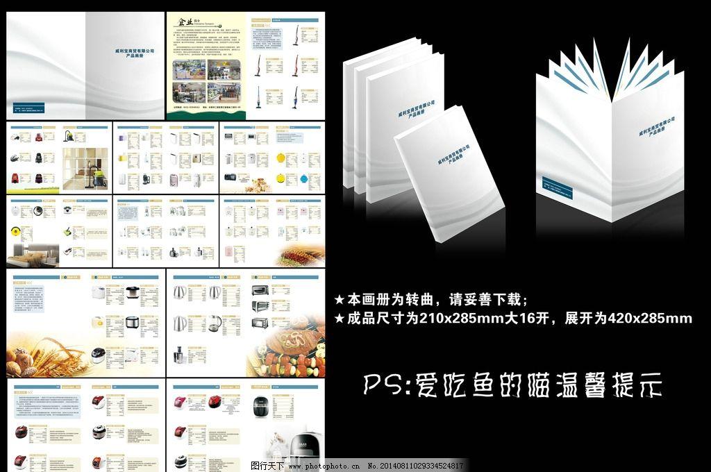 家用电器产品画册图片