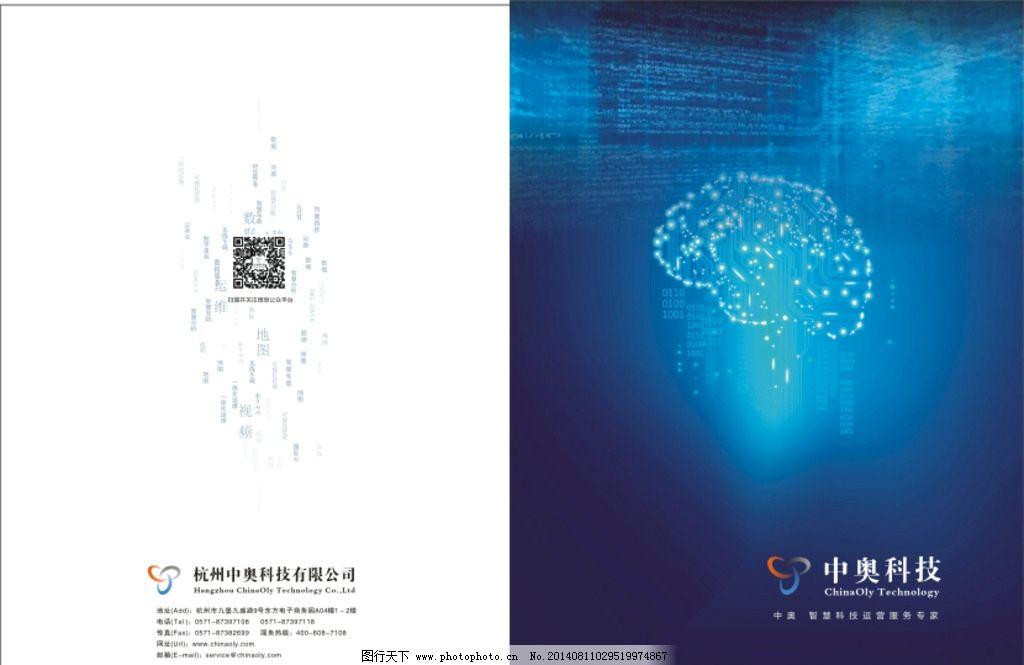 科技公司宣传手册封面图片_设计案例_广告设计_图行