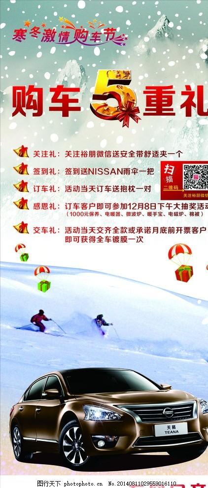 东风日产天籁公爵 汽车 海报 宣传 轩逸 逍客 骐达 玛驰 阳光