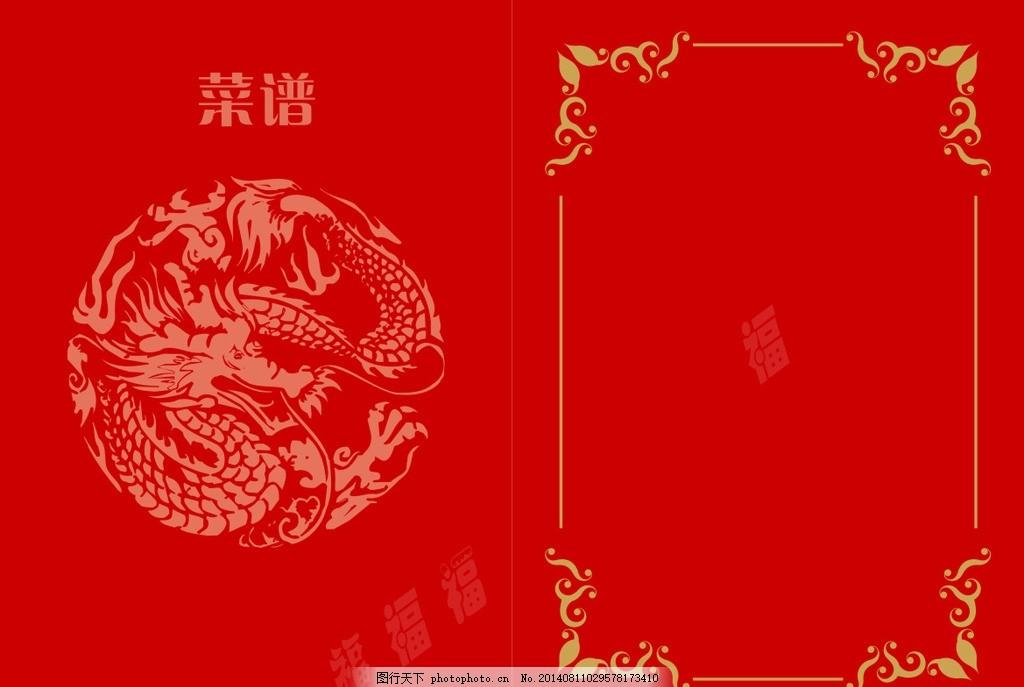 菜谱 菜谱背景 菜谱模板下载 菜谱素材 花边 龙 边框 红色背景