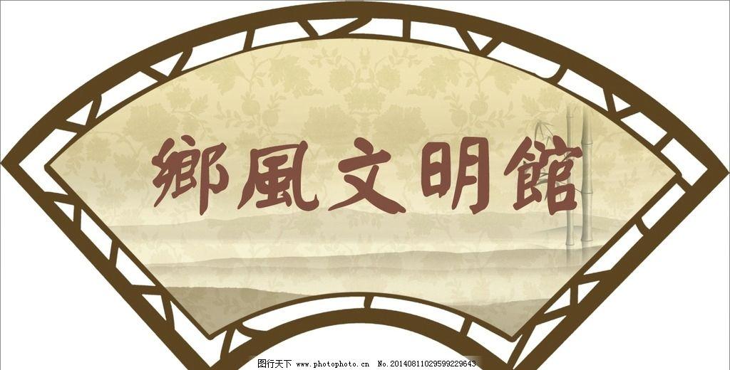 扇形古典 水墨标语 扇形 古典 中国风 水墨 广告设计 设计 cdr