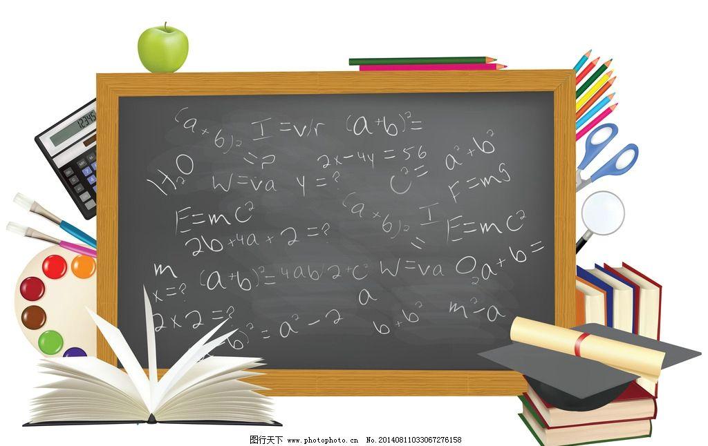 黑板 文具 计算器 颜料板 书本 字母 剪刀 笔筒 彩色铅笔 铅笔 创意 卡通 彩色 美术绘画 铅笔头 绘图笔 彩笔 画笔 学习办公 学习用品 办公用品 生活百科 手绘 设计 白色背景 背景分层 PSD分层素材 300DPI PSD