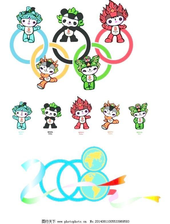 2008奥运会吉祥物福娃图片