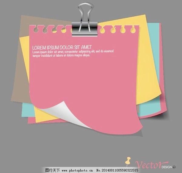 彩色创意便签矢量免费下载 便利贴 便签纸 彩色 插画 创意 模板 设计