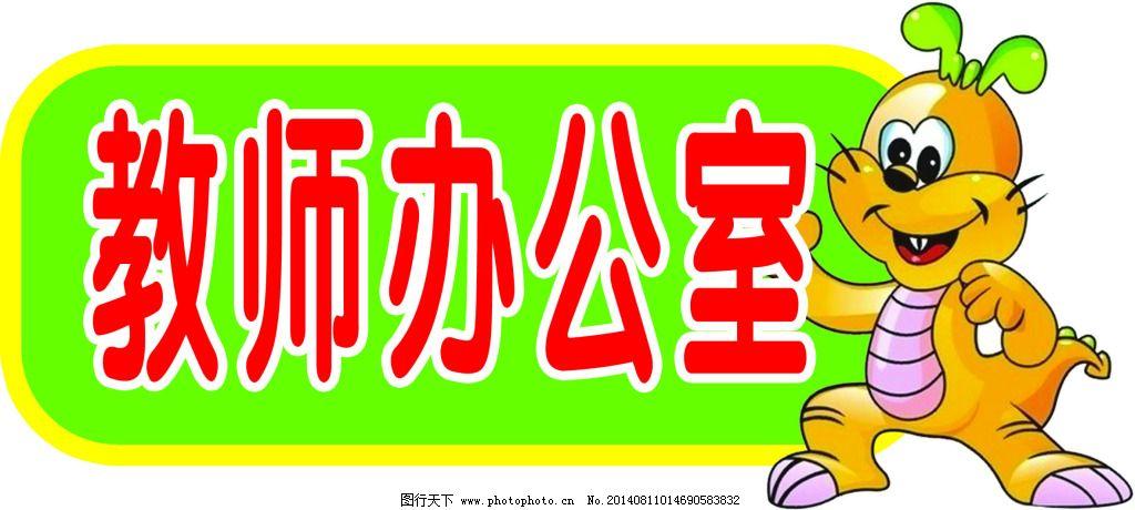 班级牌 班牌 动物 卡通人物 卡通人物 动物 班级牌 班牌 原创设计