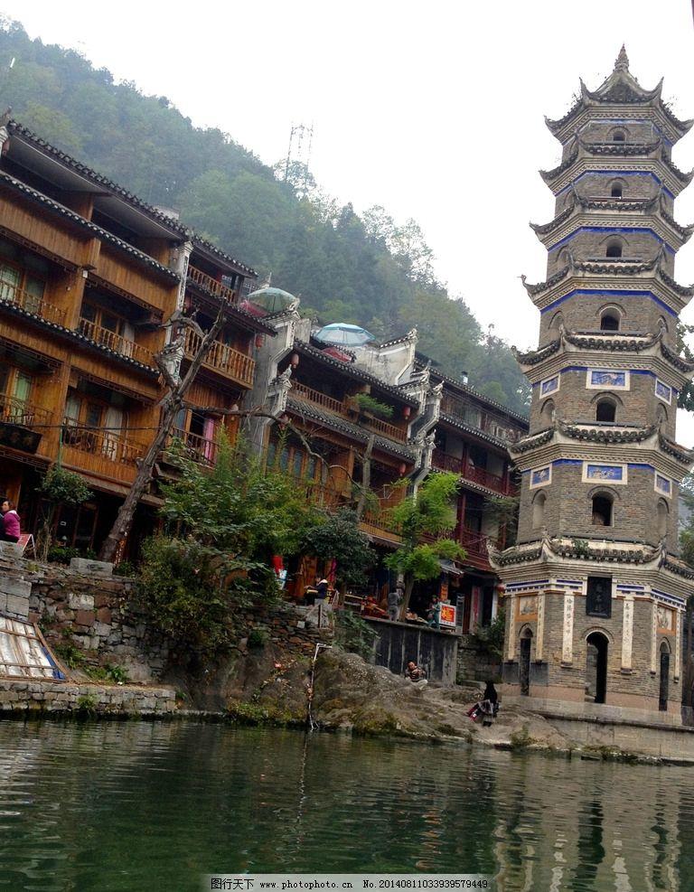 湘西凤凰 湖南省/湖南省湘西凤凰古城建图片