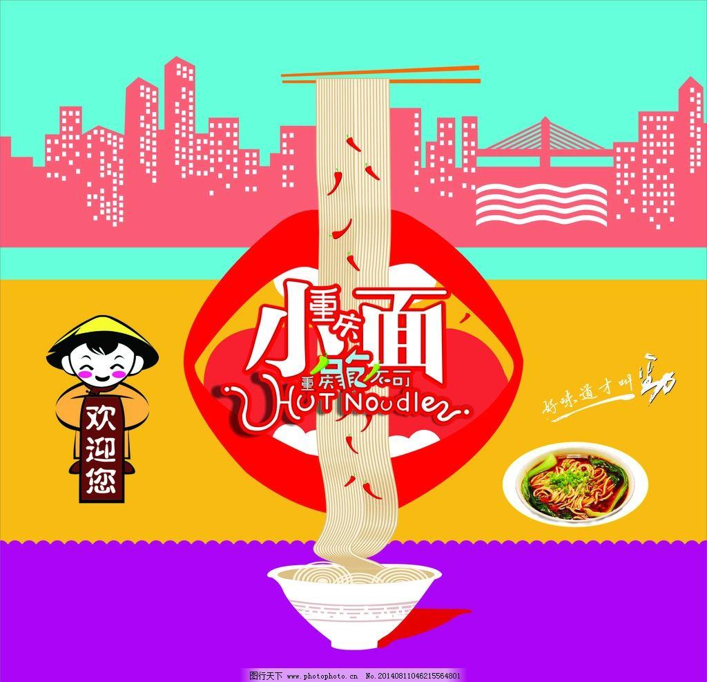 重庆小面广告设计图片图片