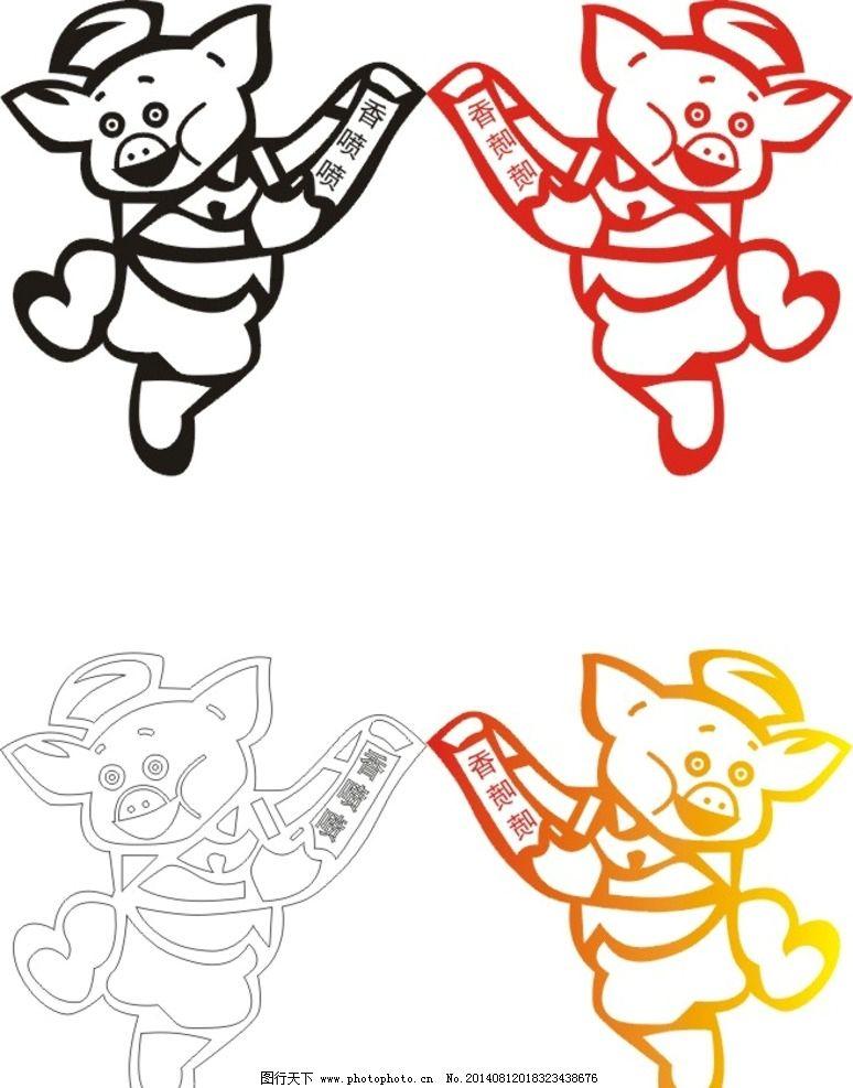 可爱猪 卡通猪 小猪 猪 香喷喷猪 厨师猪 香喷喷 线条猪 猪宝宝 卡通