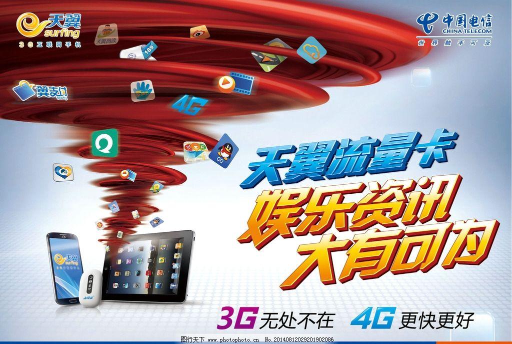 娱乐资讯_天翼流量 娱乐资讯 手机 龙卷风