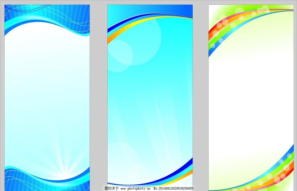x展架背景 x展架模板 易拉宝模板 蓝色展架 高档展架 清新背景 x展架