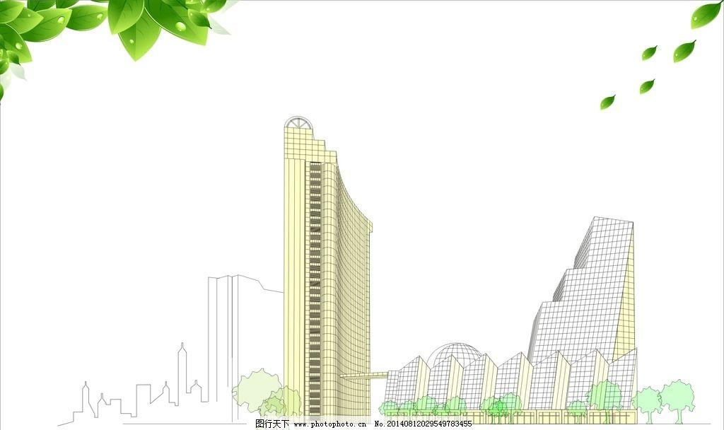 建筑手绘图 城市 街景