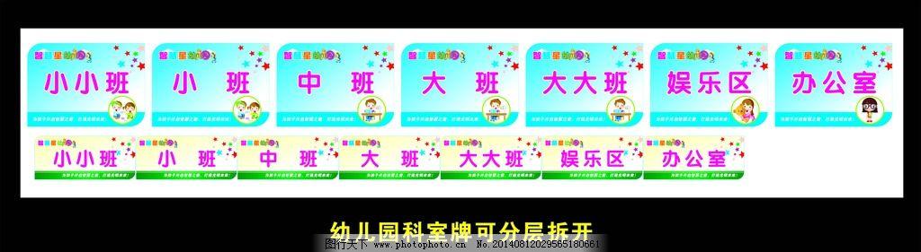 幼儿园科室牌 园区科室牌 幼儿园门派 保健室 午睡室 班级牌 广告设计