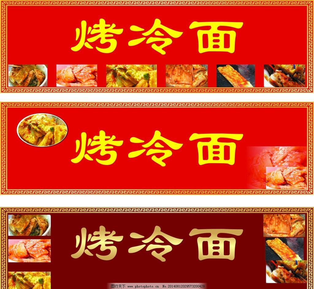 烤冷面宣传囹�a_烤冷面牌匾图片