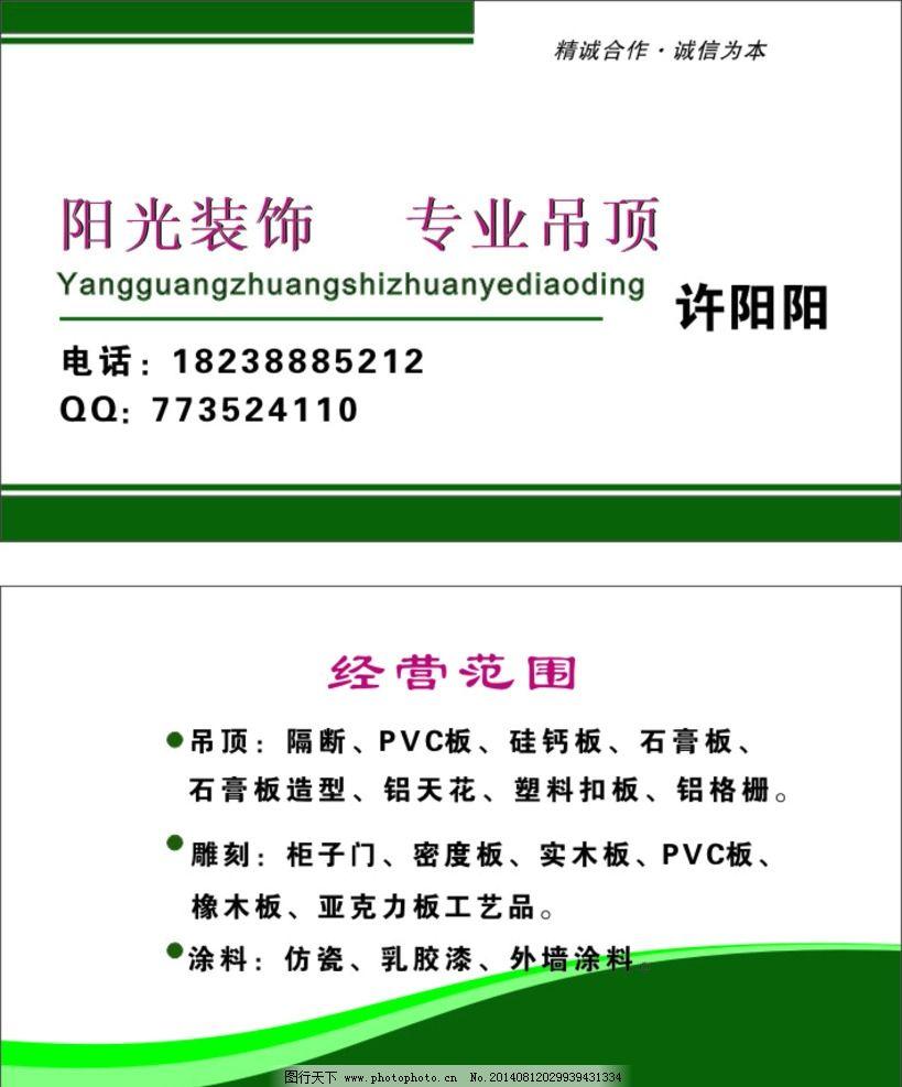 名片 cdr 橄榄绿 装修 吊顶 名片卡片 广告设计 设计