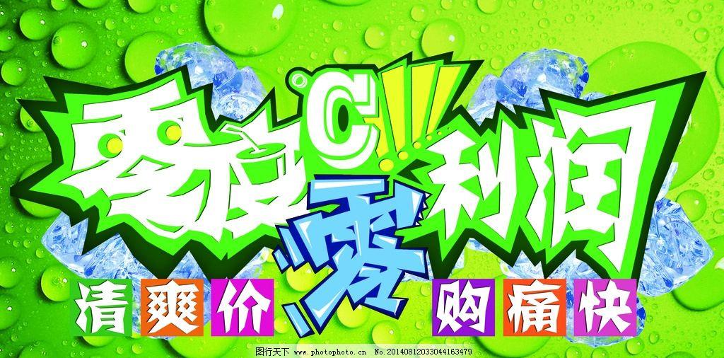 商品零利润刊头 促销 商场 海报 设计 主题 psd分层素材 300dpi psd