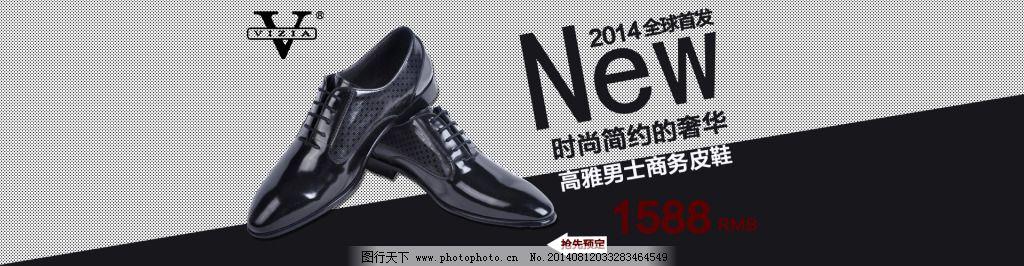 男皮鞋海报