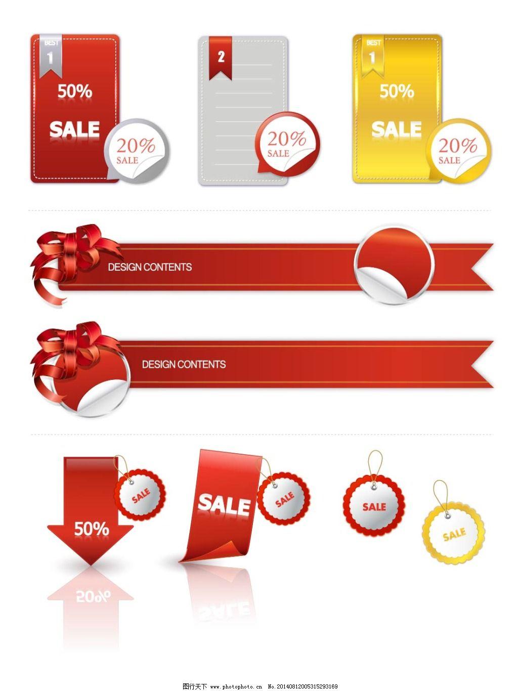红色丝带 节日标签 红色丝带 促销标签 节日标签 矢量图 广告设计