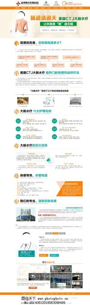 网站 水疗 大肠 医疗/医疗网站大肠水疗专题图片