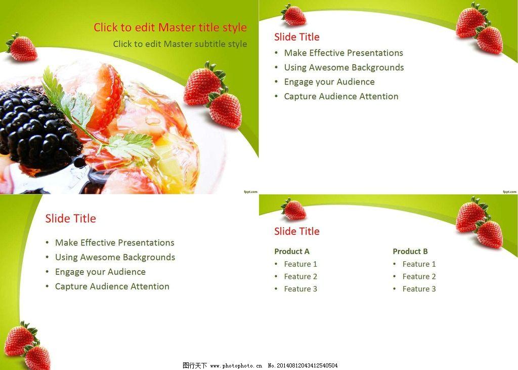 水果 健康 营养 饮食 图案