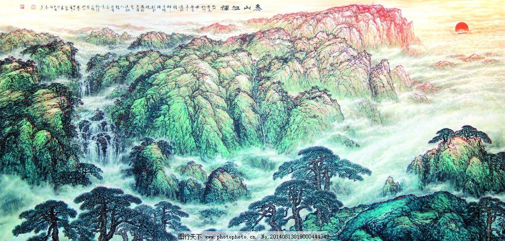 泰山旭辉 美术 中国画 山水画 山岭 山峰 瀑布 云海 红日 彩霞 松树