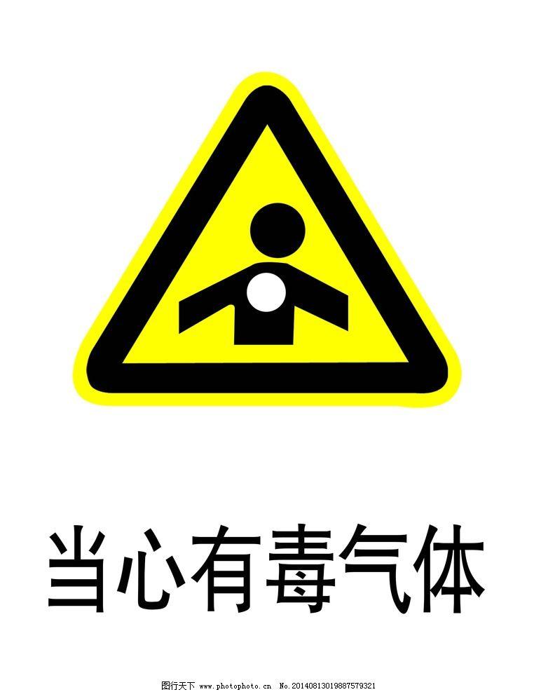 当心有毒气体 当心碰头 标识 安全标识 国标图片