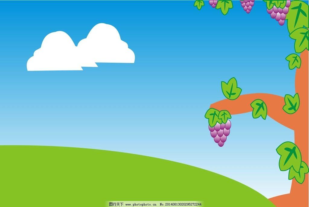 卡通背景 葡萄 树 蓝天 白云 草地图片