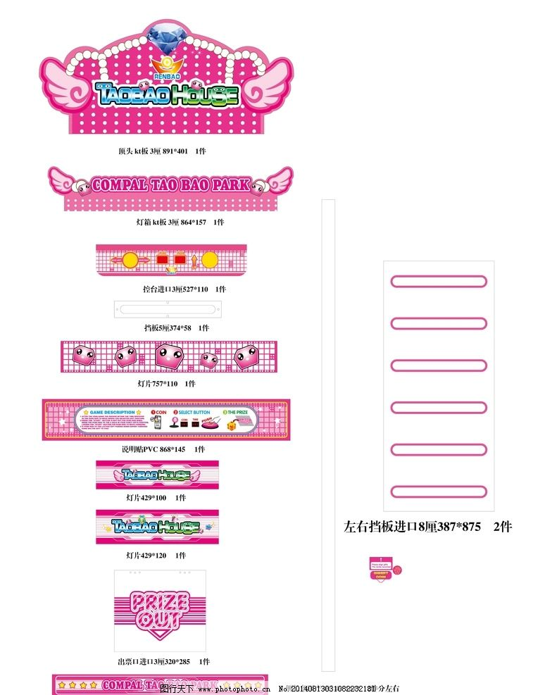 淘宝屋 娃娃机 游戏机 卡通 贴纸 外包装 广告设计 矢量 纸盒包装图片