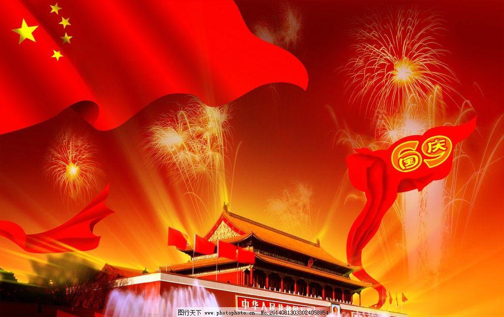 国庆宣传画图片