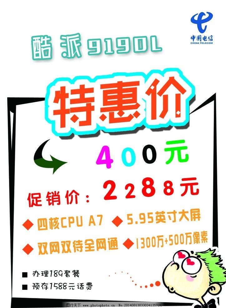 手机海报 海报 手绘海报 特惠海报 中国电信 卡通人物 psd分层素材