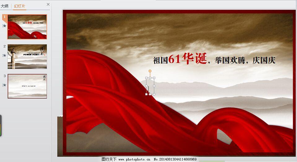 红旗飘飘ppt图片