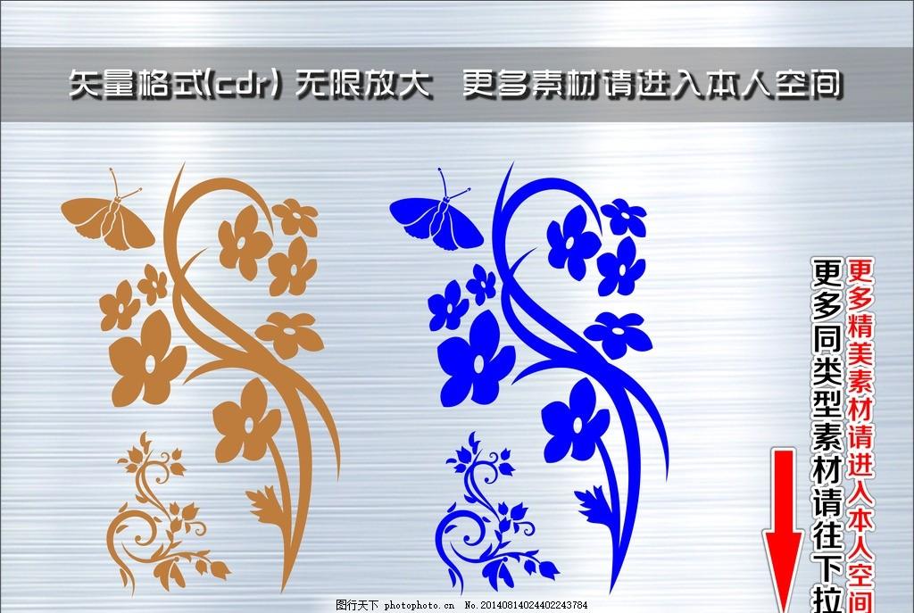 蝴蝶大全 绿色蝴蝶 飞舞的蝴蝶 设计 cdr 剪纸 窗花 野生动物
