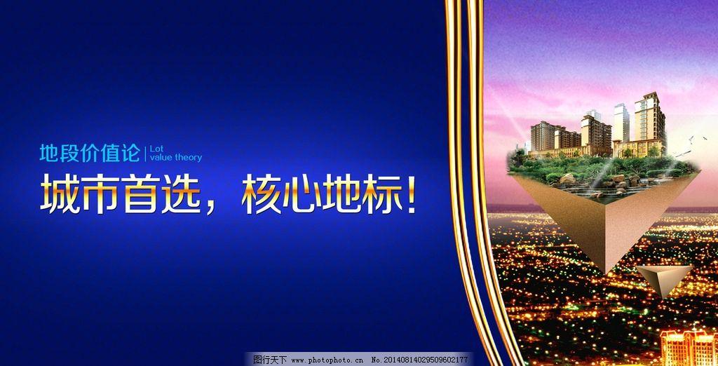地产设计广告 中文字 英文字 草地 树木 房屋 建筑物 紫蓝色天空 蓝色