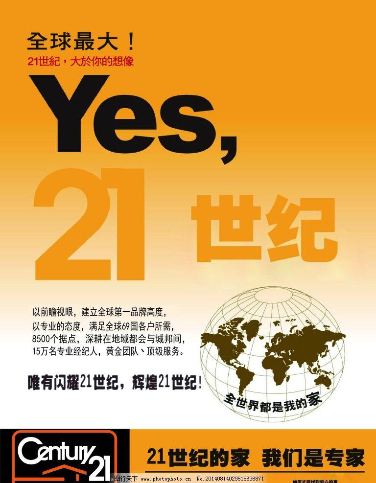 21世界海报