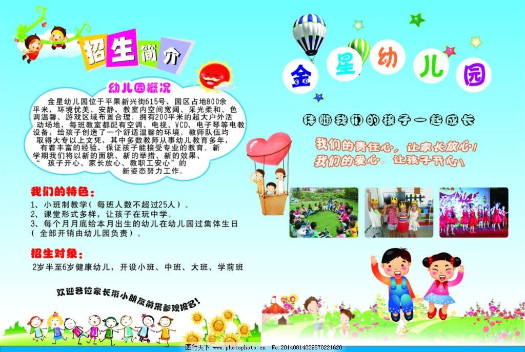 幼儿园宣传单 幼儿园