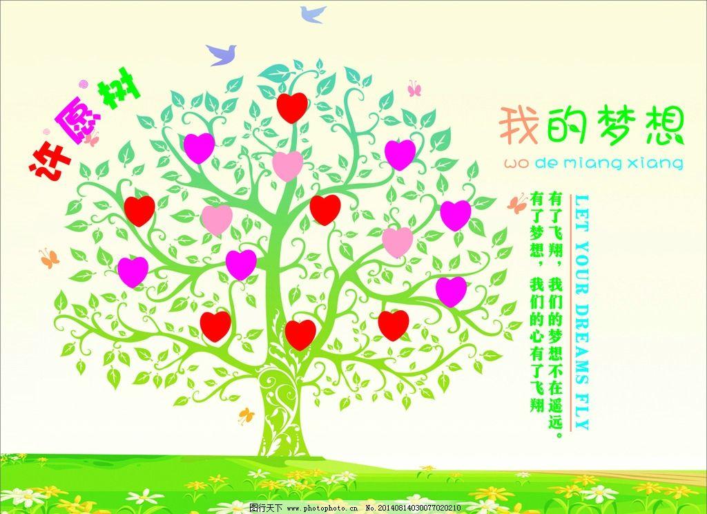 许愿树简笔画-如果有许愿树,你会说什么愿望