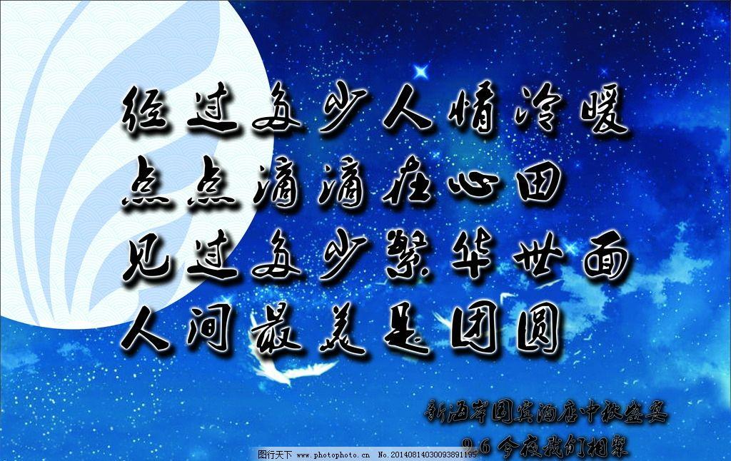 春节新年符号psd素材,用文字线条来组成春节的图案