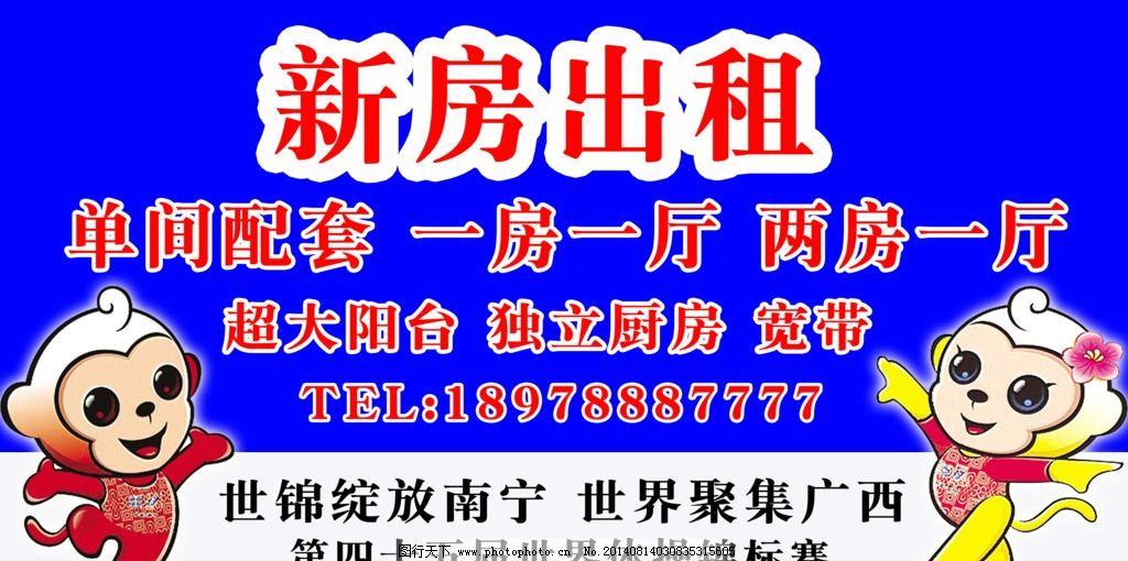 南宁广告素材图片
