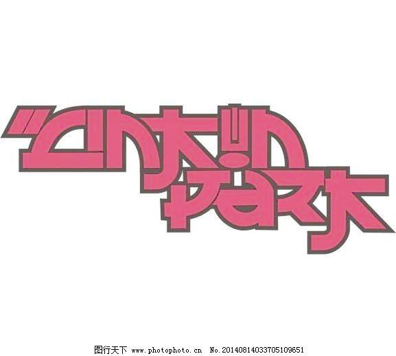 林肯公园_logo设计_psd分层_图行天下图库