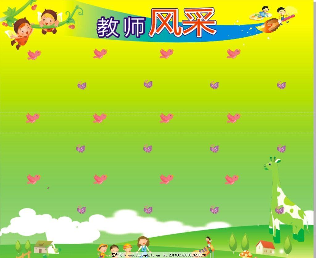 教师风采 学校 幼儿园 幼儿园背景 图片素材