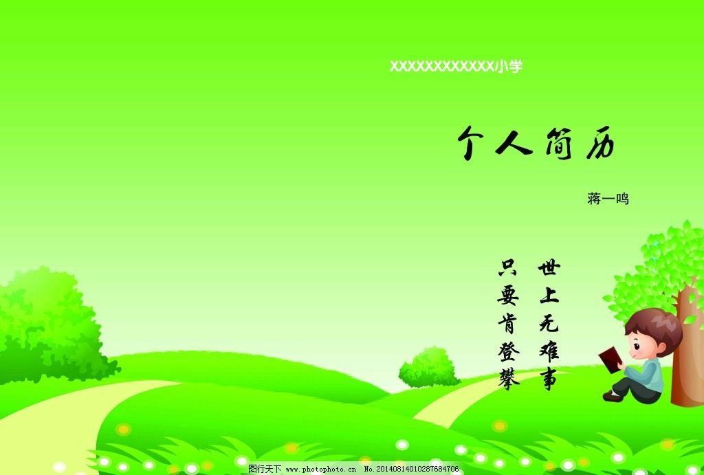 草      个人简历 个人简历封面 绿色 树 小男孩 小学生 个人简历封面图片