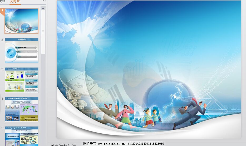 营销设计ppt模板